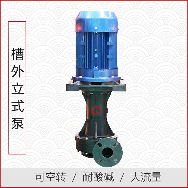 槽外立式循环泵
