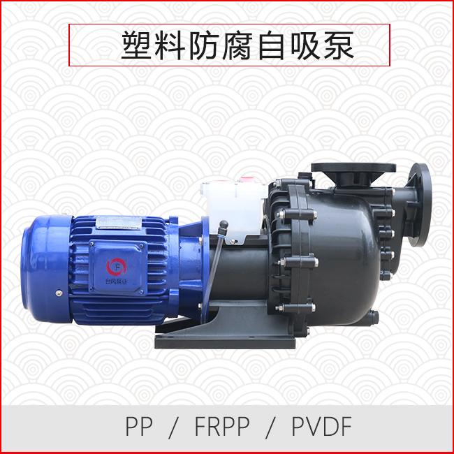 塑料防腐泵