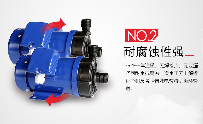 小型磁力循环泵材质说明