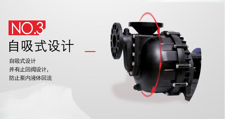 自吸式耐酸碱泵的泵头设计
