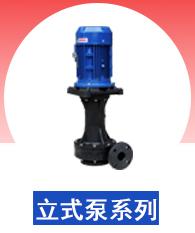 盐酸立式泵