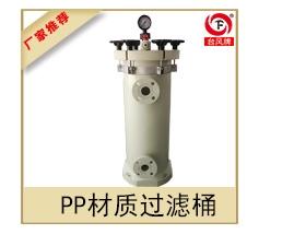pp材质过滤器