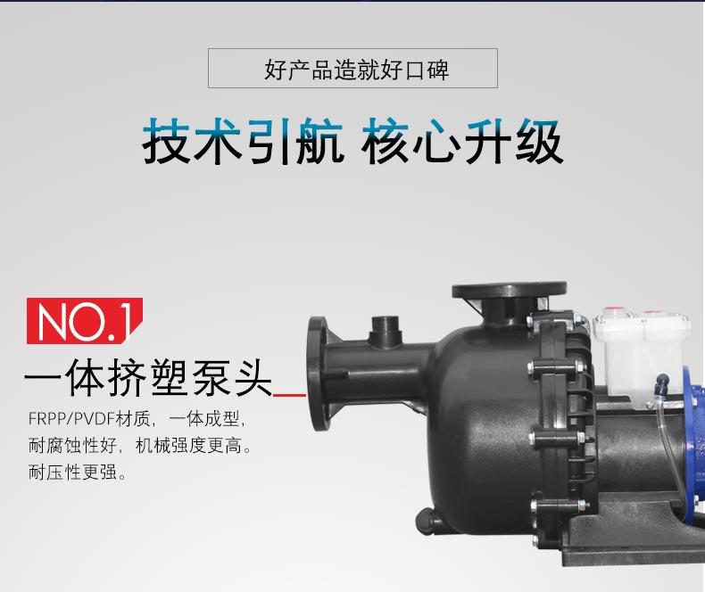 可空转自吸泵耐腐蚀的原因