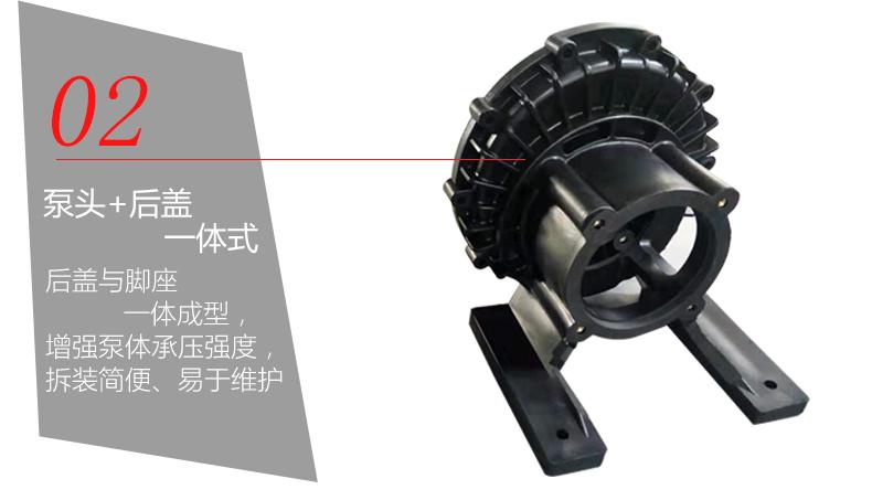 塑料防腐自吸泵的一体成型脚座,安装更方便,无漏液点。