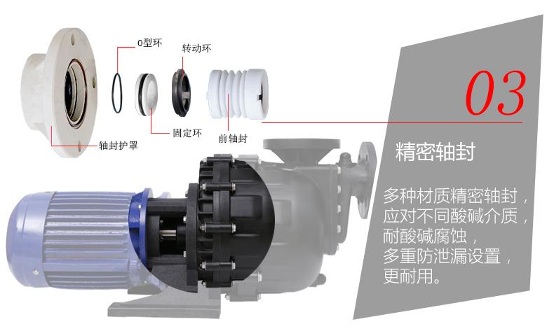 高质量的机械密封是保障塑料防腐自吸泵耐腐蚀,无泄漏的根本。