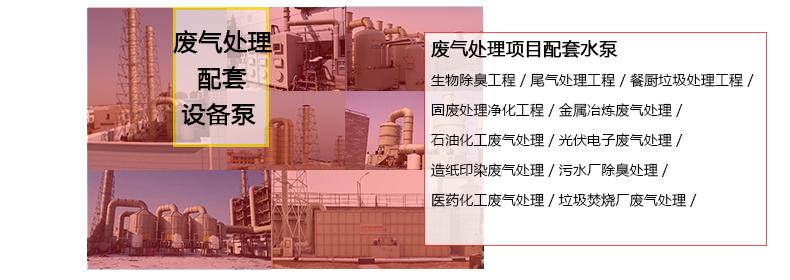 台风泵业耐酸碱泵专注废气处理设备配套