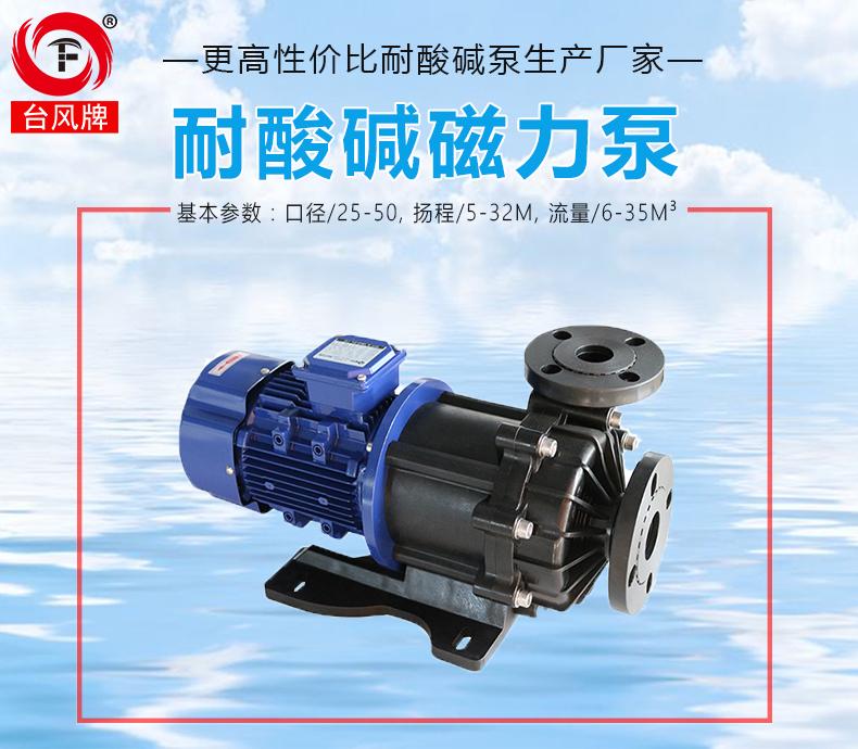 耐酸碱磁力化工泵产品图片