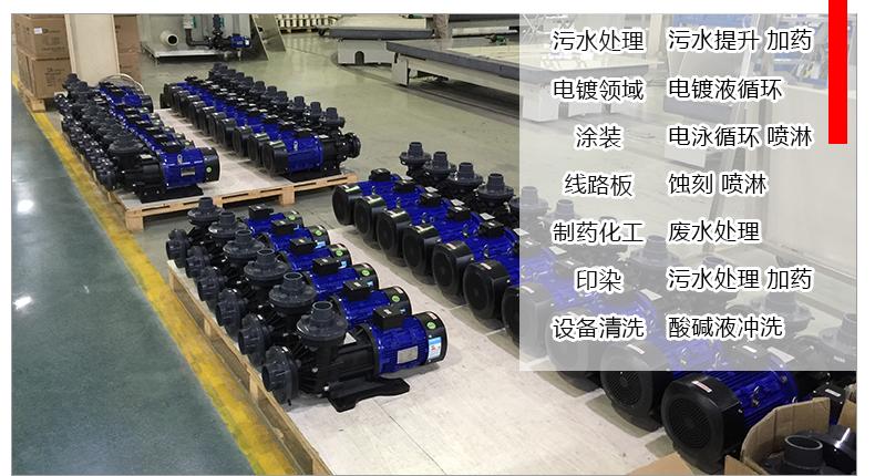 耐酸碱磁力化工泵使用领域及工艺