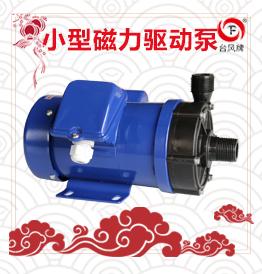 小型耐酸碱磁力泵