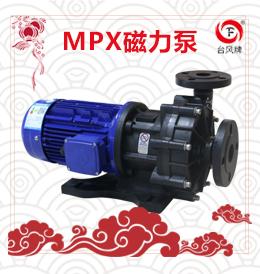mpx型号耐酸碱磁力泵