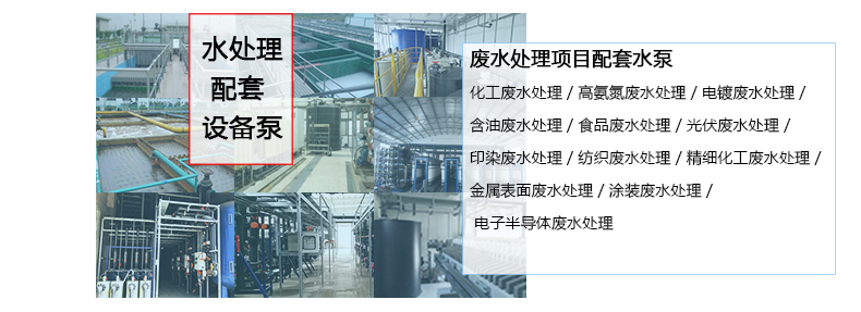 台风泵业专注水处理耐酸碱磁力化工泵设备配套