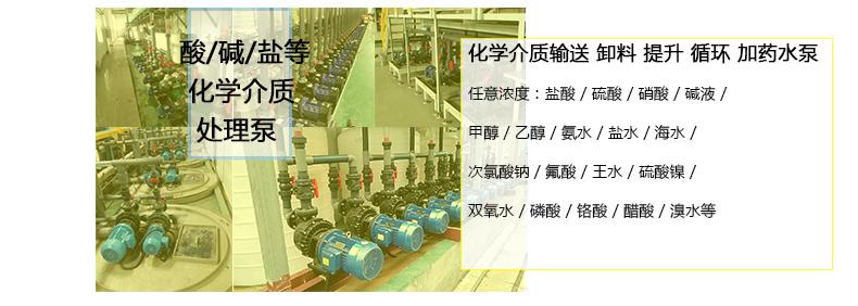 台风牌耐酸碱磁力泵可输送的化学介质有哪些?