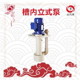 废气塔槽内立式泵