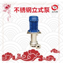 不锈钢槽外立式泵