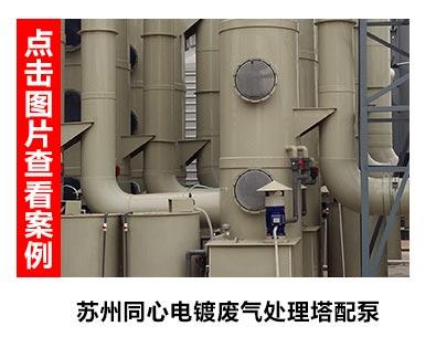 电镀废气处理配套水泵
