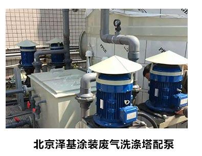 涂装废气处理泵
