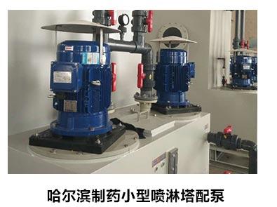 制药企业小型喷淋塔泵