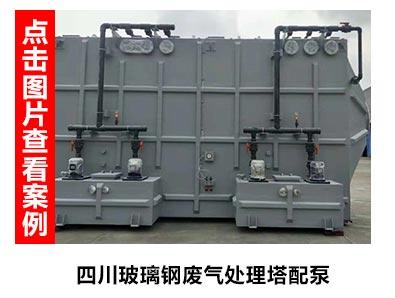 废气处理塔喷淋泵
