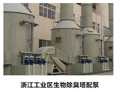 生物除臭塔喷淋泵