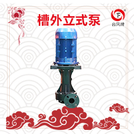 废气塔配套槽外立式泵