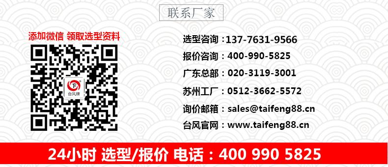 台风耐酸碱泵厂家联系方式