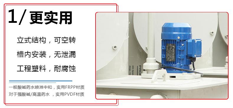 台风槽内液下泵的产品优势