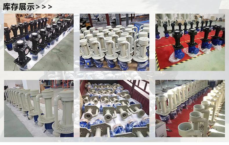台风不锈钢液下泵全国分销仓储点,就近发货