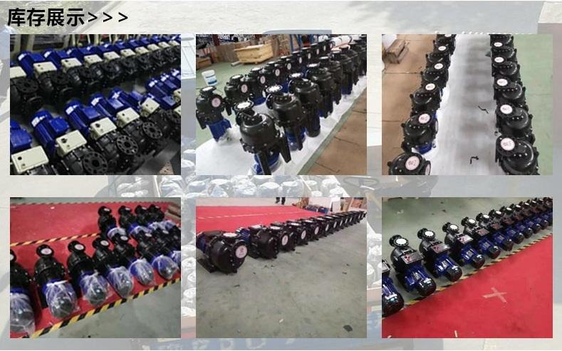 台风泵业耐酸碱泵厂家可空转泵发货图