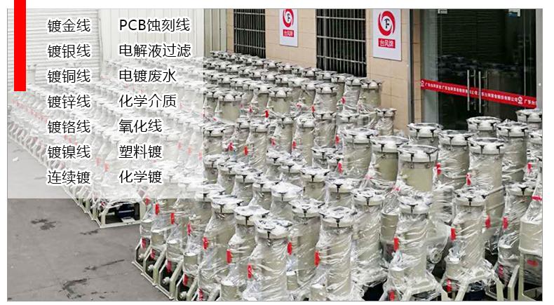 化学药液过滤机的常用电镀线及工艺